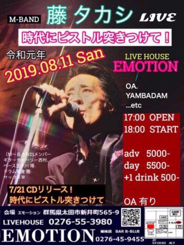 群馬・大田 EMOTION @ EMOTION | 太田市 | 群馬県 | 日本
