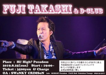 鳥取・米子 Hi! High? PECADOSS @ Hi! High? PECADOSS | 米子市 | 鳥取県 | 日本