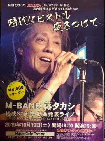 千葉・成田 Music Cafe Tommy @ 千葉・成田 Music Cafe Tommy | 成田市 | 千葉県 | 日本