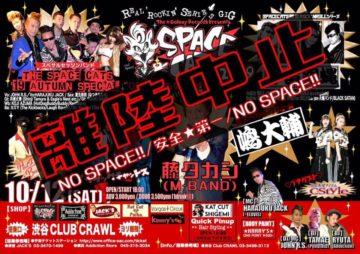 東京・渋谷 CLUB CRAWL @ 渋谷 CLUB CRAWL  | 渋谷区 | 東京都 | 日本