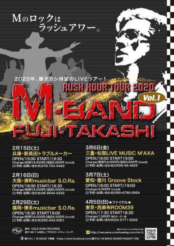 三重・松坂LIVE MUSIC M'AXA @ 松坂LIVE MUSIC M'AXA | 松阪市 | 三重県 | 日本