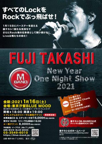 new year one night show 2021 @ 汐留BLU MOOD | 中央区 | 東京都 | 日本